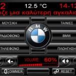 car PC – το πρόγραμμα
